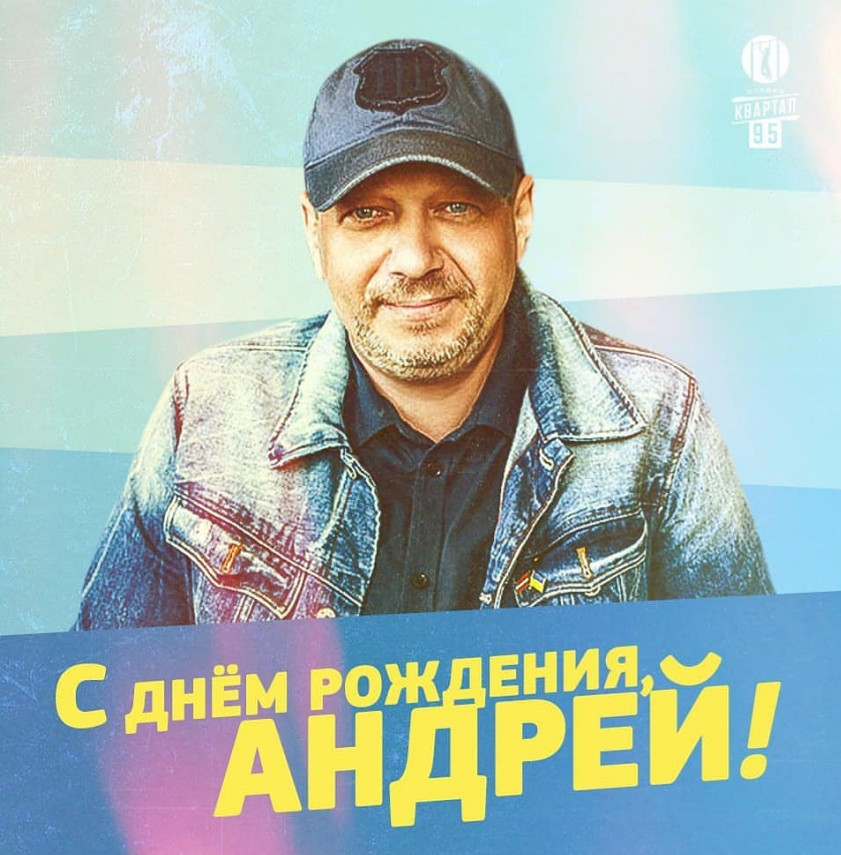 День рождения у талантливого режиссера Андрея Яковлева.
