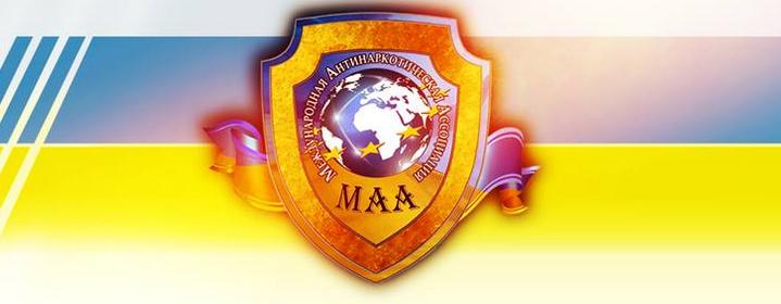Международная Антинаркотическая Ассоциация Подержала Зеленского!