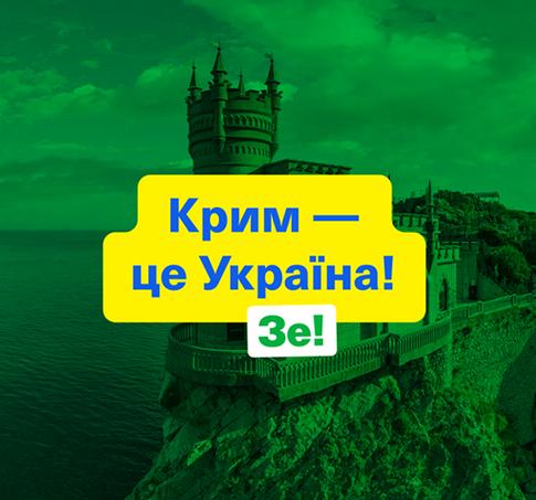 Крим — це Україна. Був, є і буде