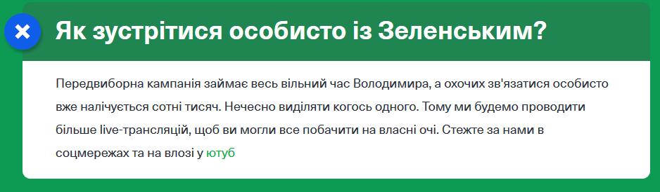 Про Володимира Зеленського