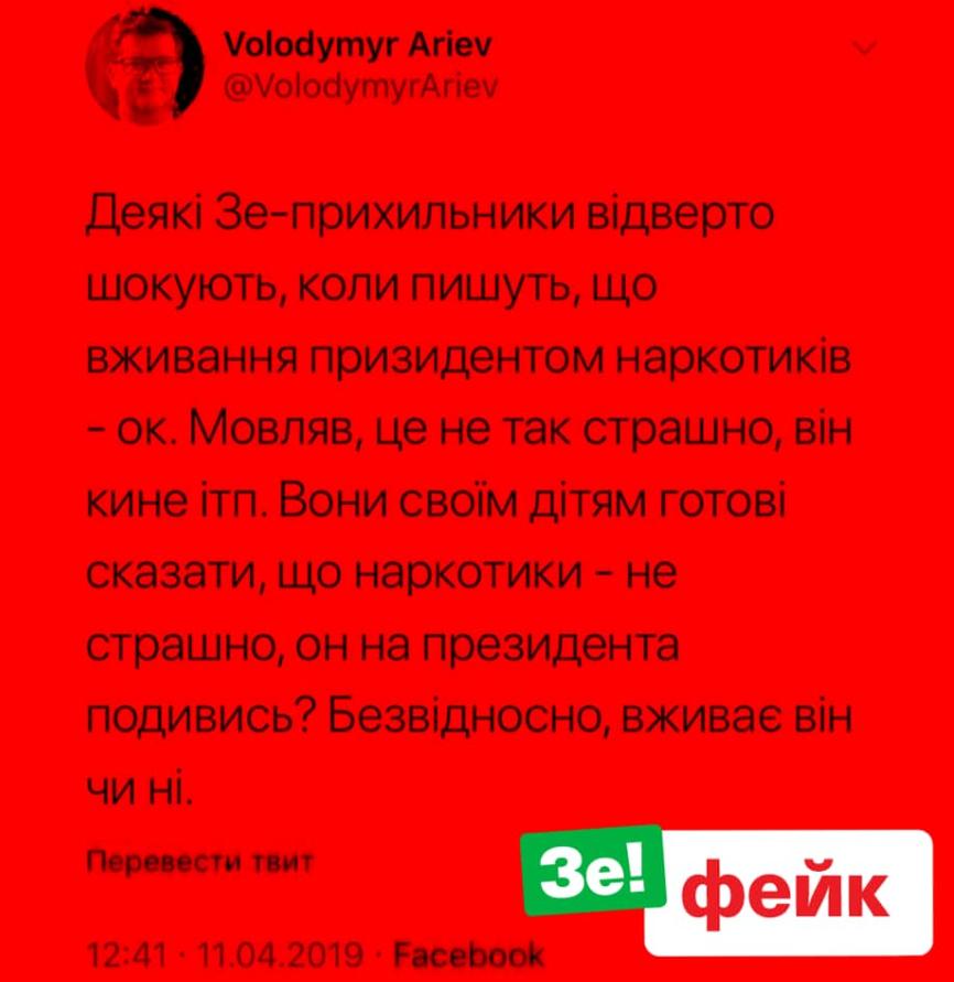 Нові фейкі про Володимира Зеленського