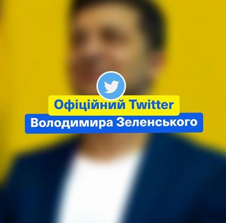 Офіційний Twitter-акаунт Володимира Зеленського