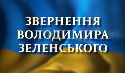 Звернення Володимира Зеленського до Верховної Ради України