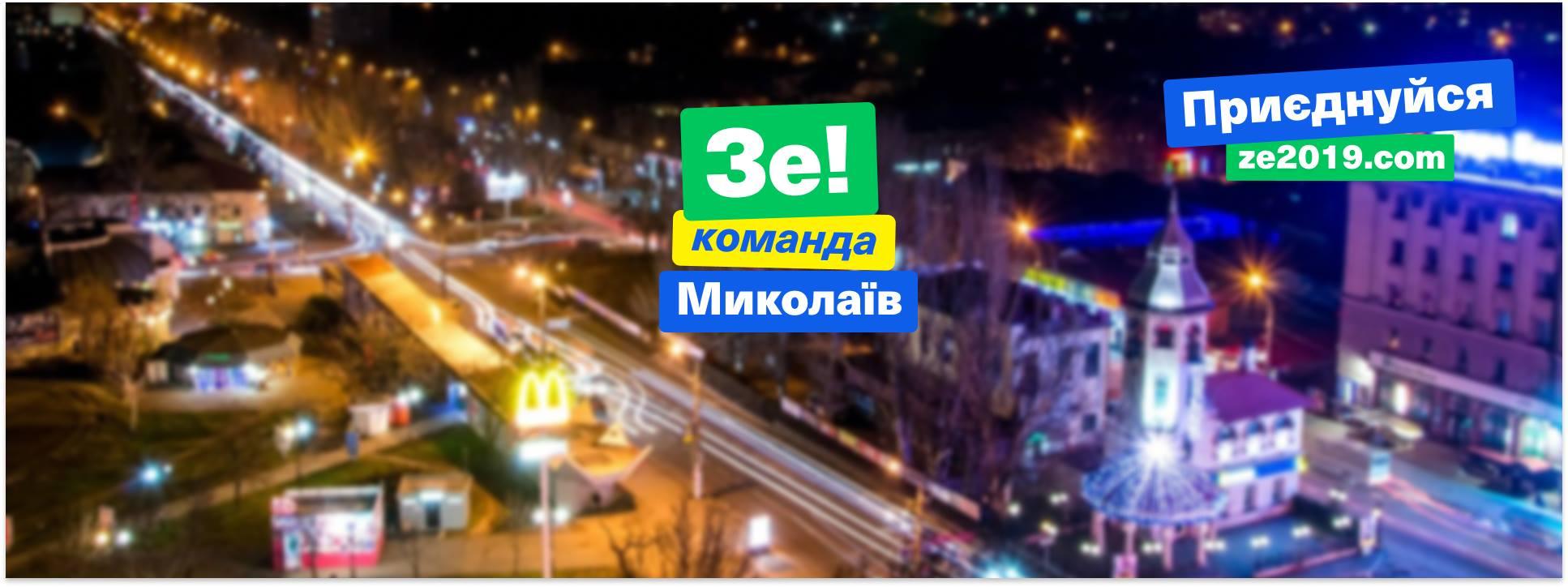 Команда Зеленского в Николаеве